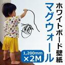 ホワイトボード 壁紙 シート マグウォール サイズ:0.65t×1200mm幅×2mロール 【J067】【メーカー直送☆】【代引不可】