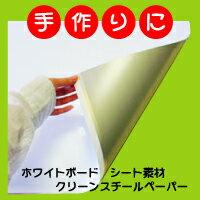 ホワイトボード シート (粘着材付き):クリーンスチールペーパー 0.2mm厚×900mm…...:e-plus:10000454