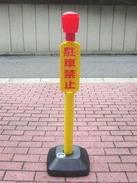 駐禁 標識 スタンド 駐車禁止ポール(注水式)...の紹介画像2