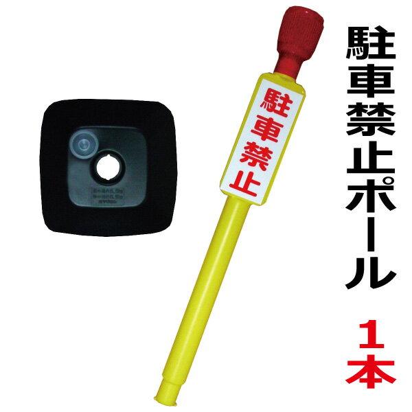 駐禁 標識 スタンド 駐車禁止ポール(注水式) 【M025】【自社在庫品C】