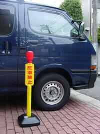 駐禁 標識 スタンド 駐車禁止ポール(注水式)...の紹介画像3