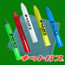 【粉の出ない固形マーカー】キットパス5色&クリーナーセット【送料630円】