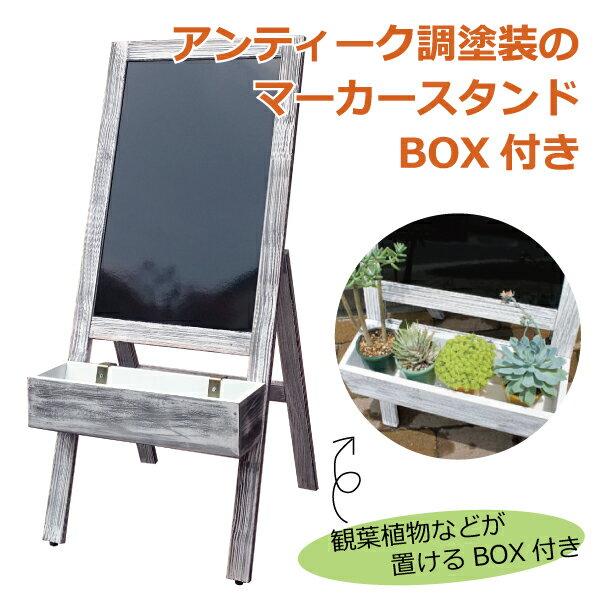 おしゃれな看板 アンティーク調塗装されたBOX付き マーカーブラックボードの看板 58202WHT【T048】【自社在庫品C】