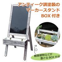 アンティーク調塗装されたBOX付きマーカーブラックボードの看板58202WHT【T048】【自社在庫品】
