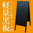 黒い看板 黒板(チョーク用) 木製看板 A型看板 シンプル軽量なスタンド看板 42993 【T048】【自社在庫品C】