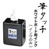 筆タッチ 専用インク単品(300ml) ホワイトボード専用書道インク 【T048】【自社在庫品A】