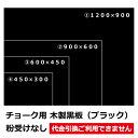 木製黒板(ブラック) 粉受けなし Mサイズ(W600×H450mm) 43003 【T048】【メーカー直送1】【代引不可】