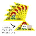 めくるくじ引き ピックアップ三角クジ(100枚セット) 01600 【T088】【メーカー直送1】【代引不可】