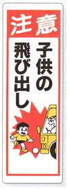 看板 飛び出し注意喚起 交通安全に 交通安全標識・プレート看板 306-13SH『注意 子供の飛び出し』/900×300×1.2mm 【U031】【自社在庫品B】