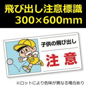 看板 飛び出し注意喚起 交通安全に 交通安全標識・プレート看板 832-05『子供の飛び出し注意』フラットタイプ/300×600×1.2mm 【U031】【自社在庫品B】