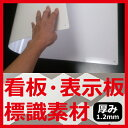 白無地 看板・標識・表示板素材 300×600×1.2mm厚(PP製 4mmφ穴4スミ) 【U031】【メーカー直送/代引不可】