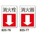 防火標識 消火器・消火栓 縦矢印 300×225×1.2mm厚 【U031】【メーカー直送1】【代引不可】