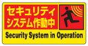 防犯ステッカー(100×200mm 5枚1組):セキュリティシステム作動中 802-63