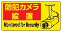 防犯ステッカー(100×200mm 5枚1組):防犯カメラ設置 802-64