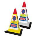 三角コーン型 看板 サインピラミッド(ゴムウェイト付) 【U031】【メーカー直送/代引不可】