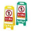看板 軽い 折りたためる看板 注意喚起の 標識 看板 フロアユニスタンド 【U031】【メーカー直送/代引不可】