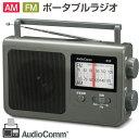 AudioComm AM/FMポータブルラジオ グレー|RAD-T780Z-H 03-1688 OHM オーム電機