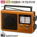 AudioComm AM/FMポータブルラジオ 木目調|RAD-T780Z-WK 03-1689 OHM オーム電機