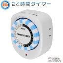 24時間タイマースイッチ コンセントタイマー ギア式_HS-AT02 04-8049 OHM オーム電機