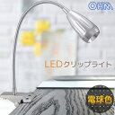 LEDクリップライト デスクライト クロムメッキ 電球色 LTL-C6-4LMP 07-7823 オーム電機