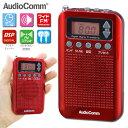 ポケットラジオ ワイドFM DSP レッド 赤 RAD-P350N-R 07-8186 AudioC...