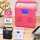 CDプレーヤー コンパクト ポータブル 小型 おしゃれ CDプレイヤー cdラジオ ラジオ 付き cd プレーヤー ステレオ ac 乾電池 レトロ ワイドFM ピンク AudioComm_RCR-500Z-P 07-8957