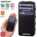 ポケットラジオ ワイドFM ブラック 黒 RAD-P360Z-K 07-9814 AudioComm オーム電機