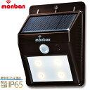 monban LEDセンサーウォールライト ソーラー式 ブラウン_LS-S1084C-T 08-06...