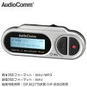 AudioComm ICレコーダー ボイスレコーダー ミニ 録音 ICR-U114N 09-3012 オーム電機