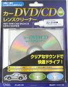 車用DVD/CDレンズクリーナー 湿式 ウェットタイプ AV-M6136 カーオーディオ DVD CD クリーナー OHM 03-6136 オーム電機