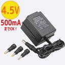 AudioComm ACアダプター 電源アダプター 出力4.5V 500mAまでOK AV-DR455E 03-1994 オーム電機