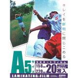 ラミネートフィルム A5 サイズ 20枚入 100ミクロン LAM-FA5203【ラミネーター フィルム】 00-5536