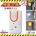 monban LED懐中ライト 停電対策多機能ライト センサー 充電式 ナイトライト フットライト ...