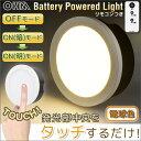 LED リモコン&タッチライト 電球色LED ナイトライト フットライト NIT-BR2Y-WL 07-8935 OHM オーム電機