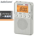 AudioComm DSP FMステレオAMポケットラジオ シルバー_RAD-P2229S-S 03-0952 オーム電機
