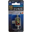 日本アンテナ 2分配器 コンセント差込型 4K8K対応_FPD2E 14-2758