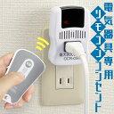 リモコン コンセント コンセント用リモコン スマート 後付け 家電 照明 間接照明 フロアライト 電気器具専用_OCR-05W 07-8251 OHM オーム電機