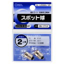 スポット球 2.5V/0.5A/2P SL-L2550G/2P 06-1712 オーム電機