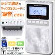 【送料無料】AudioComm 録音機能付ラジオ ホワイト RAD-F830Z-W ワイドFM 補完放送対応 07-8369 OHM オーム電機