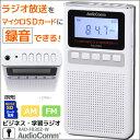 ポケットラジオ 録音機能付 ワイドFM ホワイト 白 RAD-F830Z-W 07-8369 AudioComm OHM オーム電機