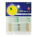 LED 発光ダイオード 工作用 φ3mm 緑 5個入 KIT-LE3/G 00-1713 オーム電機