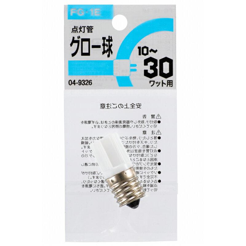 OHM グロー球 FG-1E 1P 04-9326 オーム電機