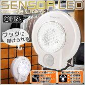オーム電機 LEDセンサーライト SR-303 感度・明るさ・点灯時間 調整機能付<屋内用 電池式 LED 人感センサー 簡易 照明 センサーライト 非常灯 ナイトライト フットライト> 07-2042 【05P01Oct16】