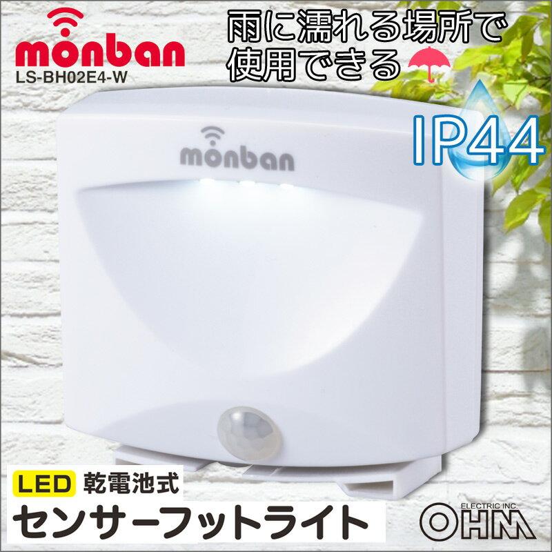 monban LEDセンサーライト フットライト 人感 屋外 屋内 ナイトライト 乾電池式 LS-BH02E4-W 07-8209 オーム電機