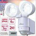 【送料無料】monban LEDセンサーライト コンセント式 2灯 防雨仕様 白 防犯対策に! LS-AH26F4-W 07-8217 OHM オーム電機