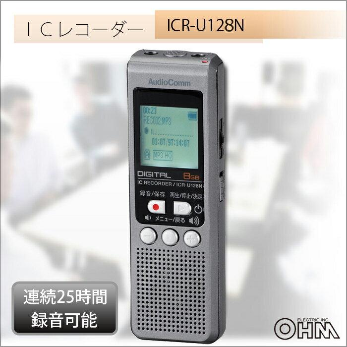 AudioComm ICレコーダー ボイスレコー...の商品画像