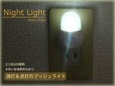 オーム電機 LEDナイトライトミニ スイッチ式 白色LED AN1-PW 【常夜灯 フットライト 足元灯 安全灯 補助灯 寝室 廊下 玄関 コンセント差込 室内用】04-2822 【532P16Jul16】