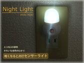 オーム電機 LEDナイトライトミニ センサー式 白色LED AN1-SW 【常夜灯 フットライト 足元灯 安全灯 補助灯 寝室 廊下 玄関 コンセント差込 室内用】04-2824 【05P01Oct16】