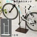 美しく飾るための 自転車スタンド 『Bicycle stand #0076 1台用』日本製 ホワイト ブラウン シルバー おしゃれ 室内用自転車スタンド 室内自...