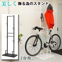 しっかりと見栄え良く。『Bicycle stand #0077 2台用』 日本製 ホワイト ブラウン シルバー おしゃれ 室内用自転車スタンド 室内自転車スタン...